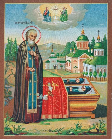 Преподобный Сергий у мощей своих родителей
